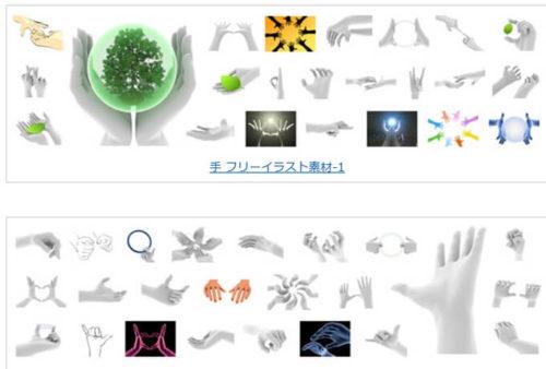 手のフリーイラスト素材を配布しているサイトのトップページ