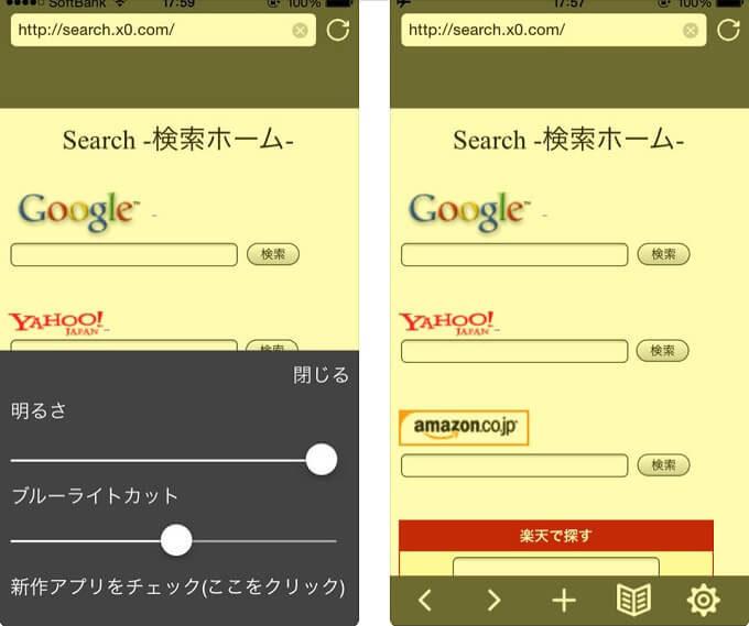 iPhoneのブルーライトカットアプリ