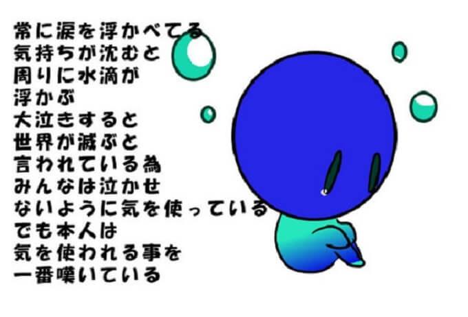 青いキャラクターが泣いている