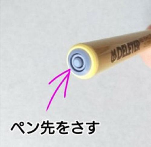 デリータお試しセットのペン軸の写真