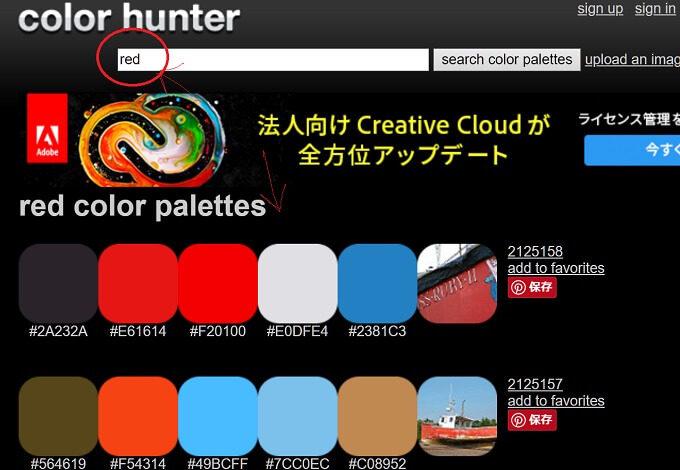 ColorHunterで色の名前を入力してカラーパレットを探す