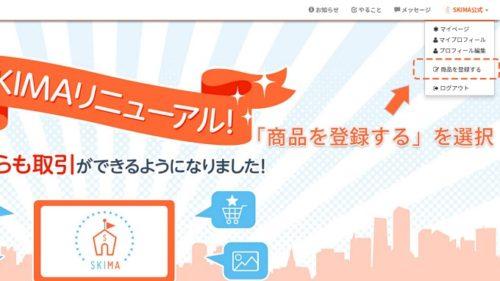コミッションサイトskimaのログイン画面