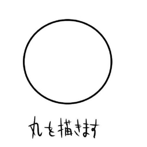横顔の描き方丸を描いたイラスト