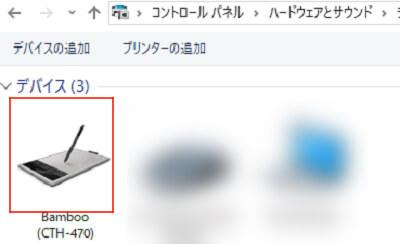ハードウェアとサウンドに表示されているWacomペンタブレットのアイコン