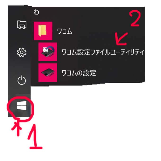 Windows10のワコムユーティリティ設定の開き方