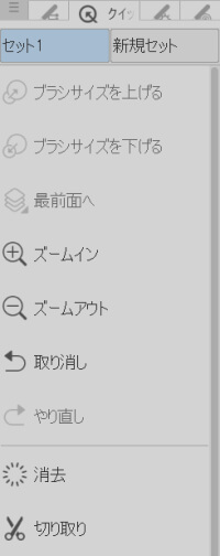 Clipstudioのクイックアクセス画面